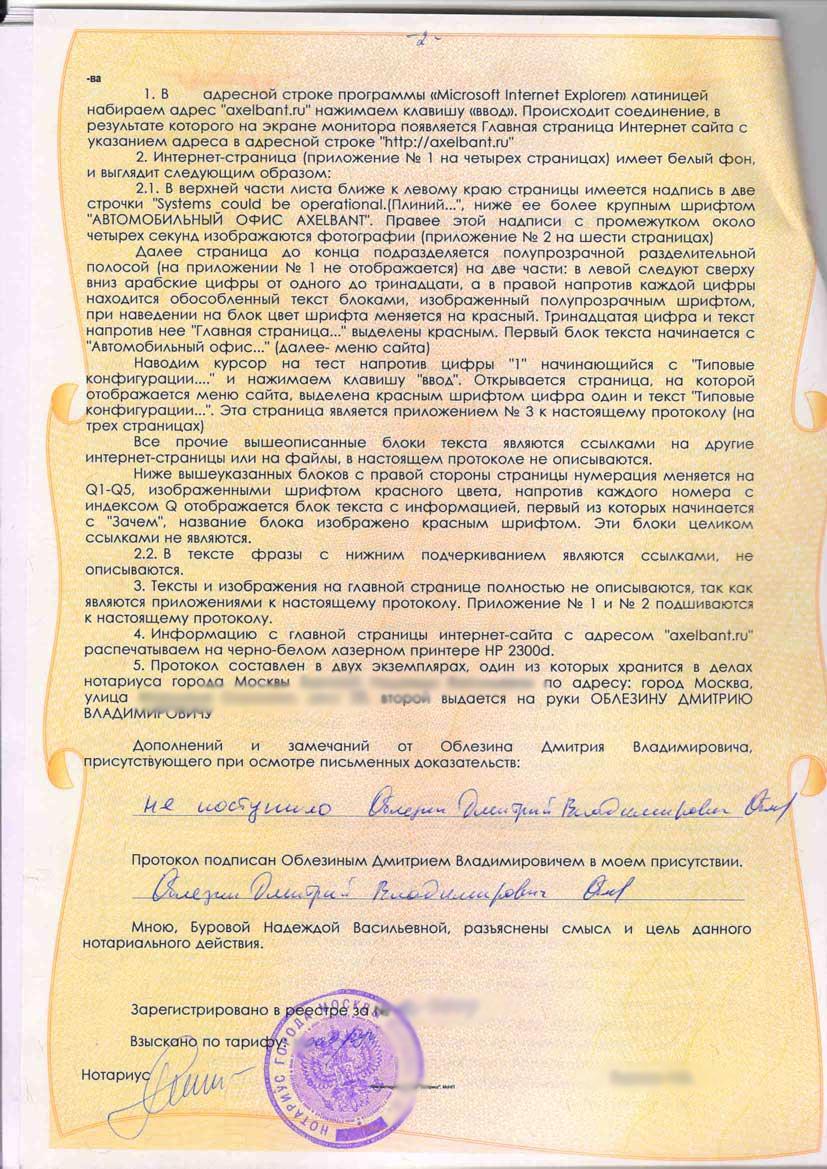 образец нотариального заверения копии документов :: lauforco :: Блоги Ситисах